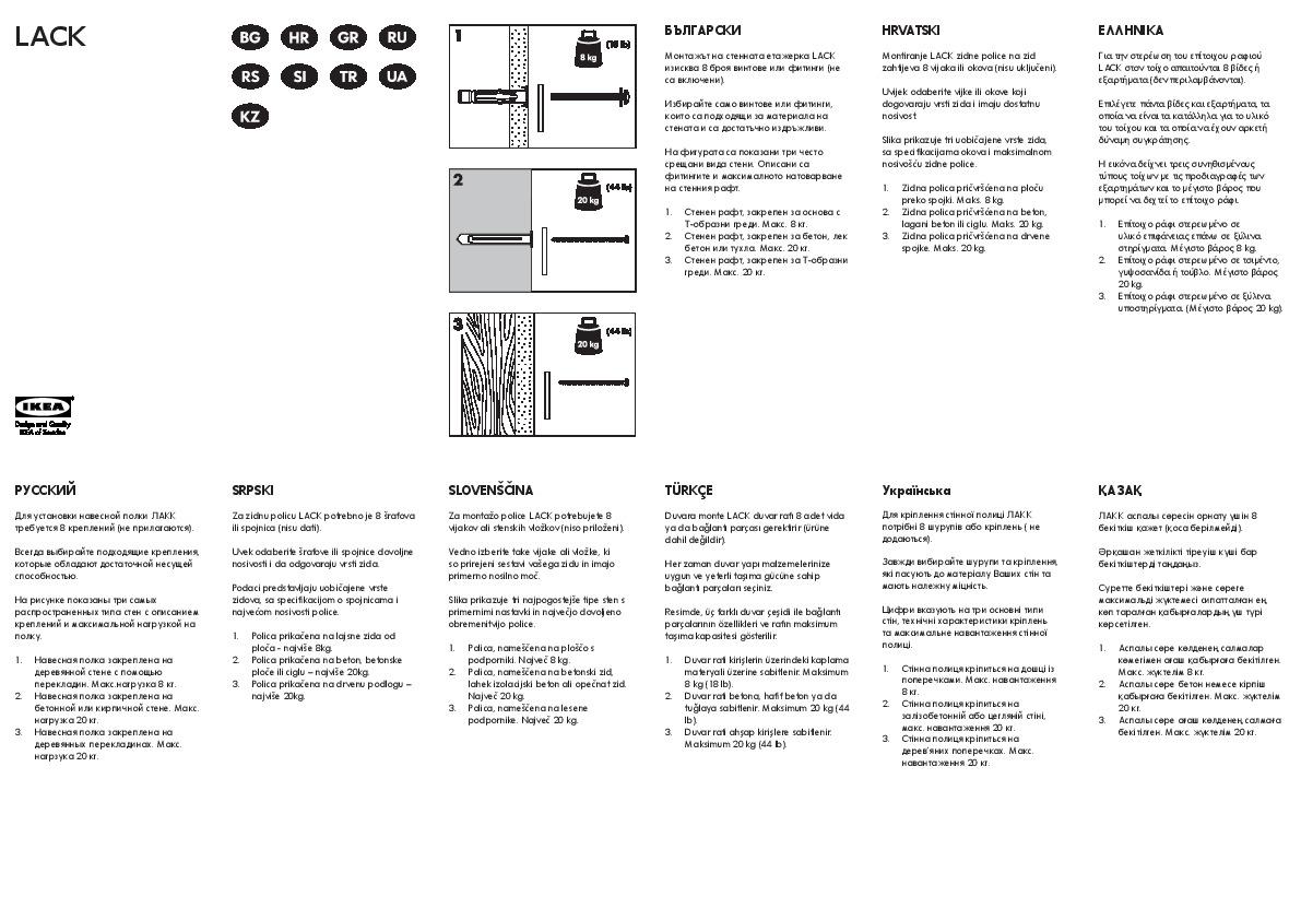 Lack étagère Murale Blanc Ikea France Ikeapedia